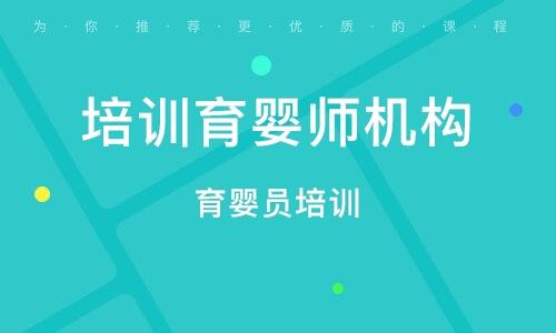 廣州培訓育嬰師機構