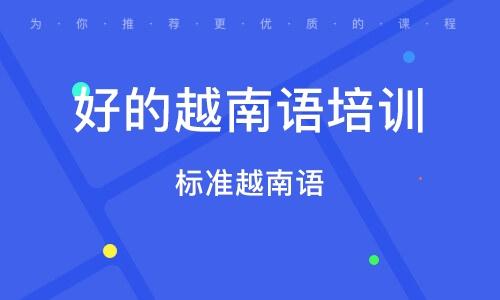 標準越南語