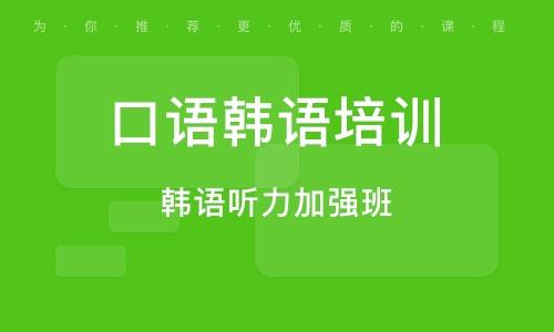 常州口语韩语培训班