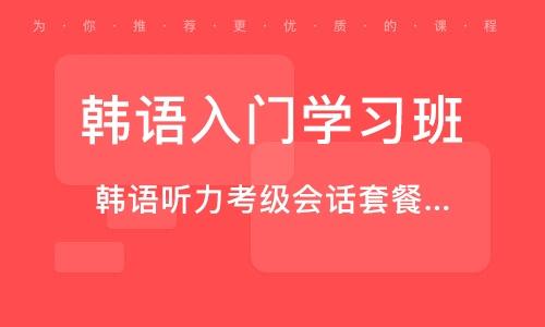 常州韩语入门学习班