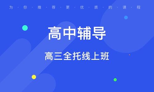 重慶 高中輔導