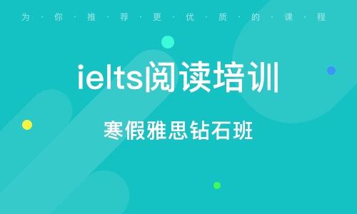 廣州ielts閱讀培訓中心