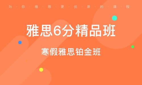 廣州雅思6分精品班