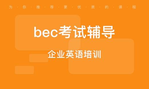 南京bec考試輔導