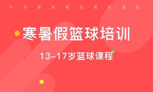 南京寒暑假籃球培訓