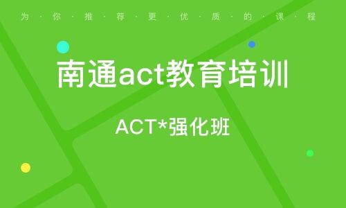 ACT*強化班