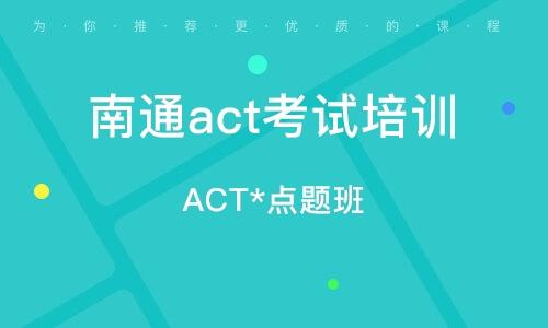 ACT*點題班