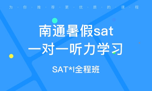 SAT*I全程班