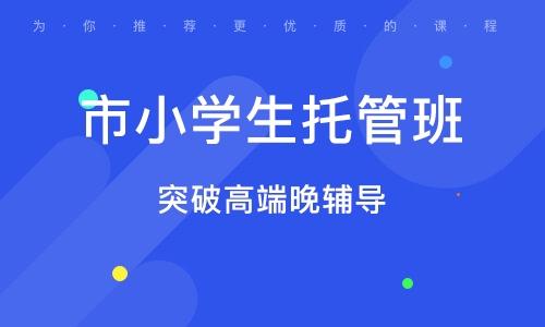 广州市小学生托管班