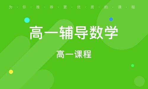 广州高一辅导数学