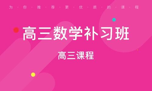 广州高三数学补习班