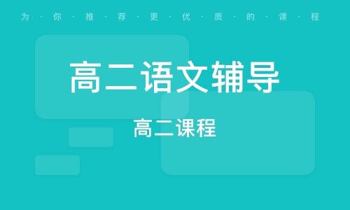 广州高二语文辅导