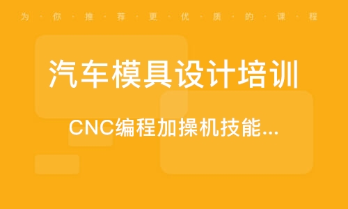 CNC編程加操機技能培訓