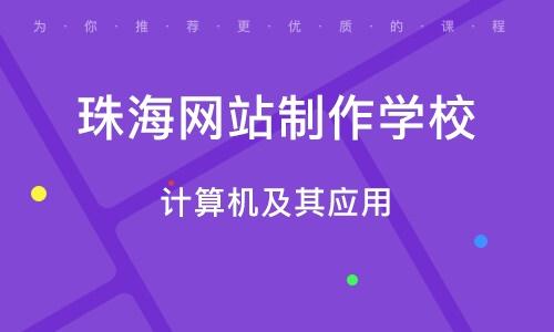 珠海网站制造黉舍