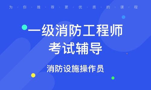 南京一級消防工程師考試輔導