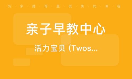 天津亲子早教中心