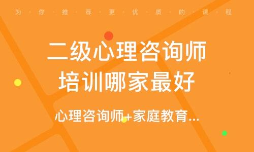 大連心理咨詢師+家庭教育師(雙證班)