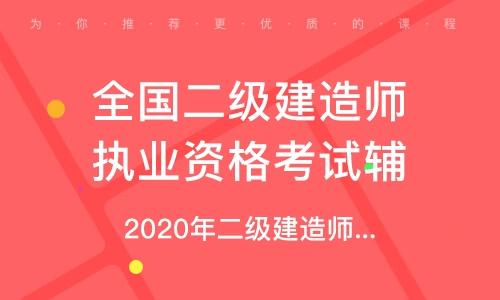 2020年二级建造师官方指定教材