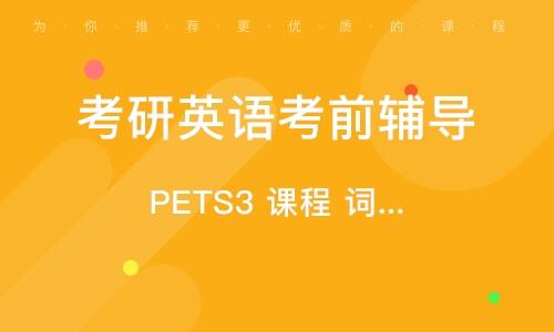 PETS3 课程 词汇速记
