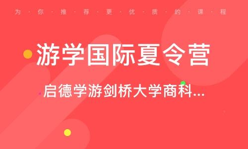 太原游学国际夏令营