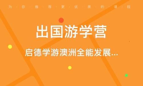 太原出国游学营