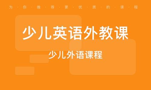 廣州少兒英語外教課