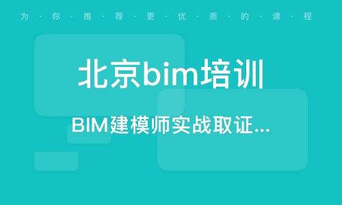 北京bim培训中心