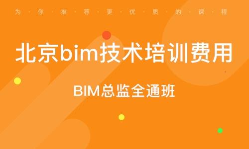 北京bim技术培训费用