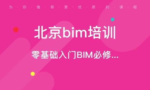 北京bim培训班