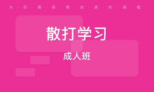 南京成人班