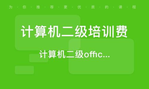 天津计算机二级培训费