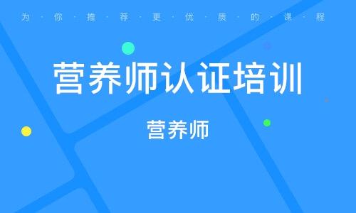 天津营养师认证培训机构