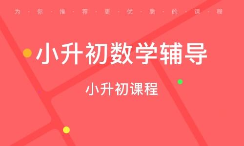 广州小升初数学辅导