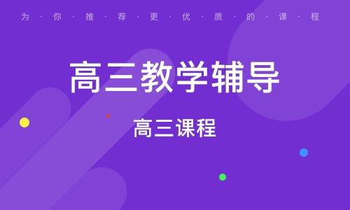 广州高三教学辅导