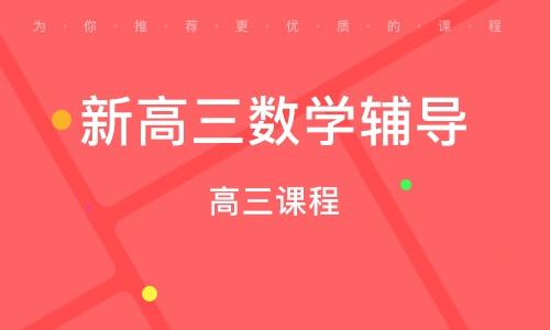 广州新高三数学辅导