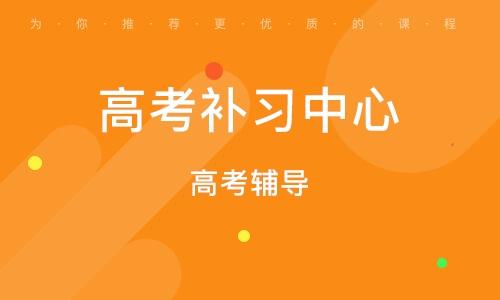 广州高考补习中心