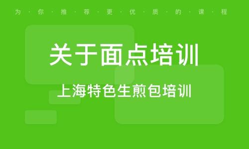 上海特色生煎包培訓