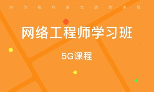 5G全棧優化(華為認證+就業)