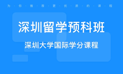 深圳大學國際學分課程