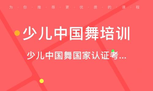 少兒中國舞國家認證考級班