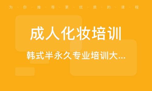 西安韓式半永久專業培訓大師班