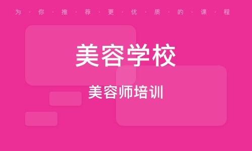天津美容学校