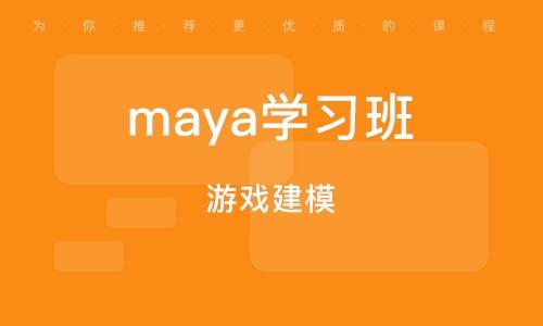 济南maya学习班