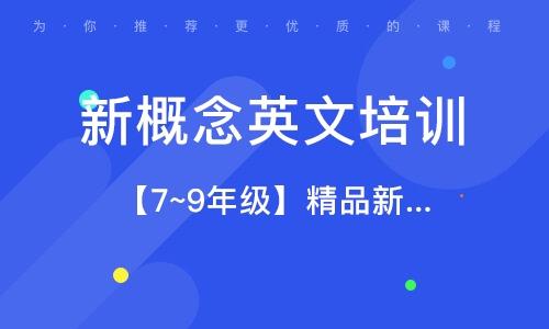 【7~9年级】精品新概念班