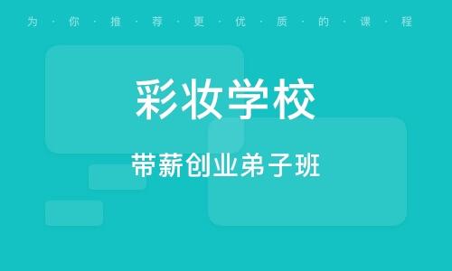 郑州彩妆学校