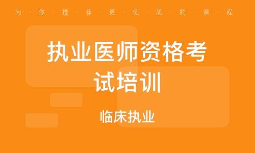 武汉执业医师资格考试培训