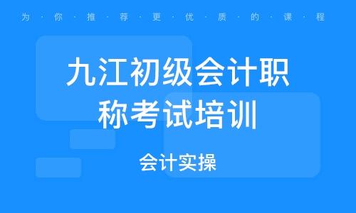 九江初級會計職稱考試培訓機構