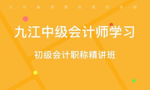 九江中級會計師學習