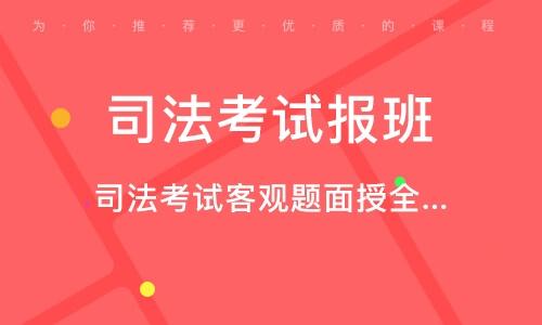 深圳司法考試報班