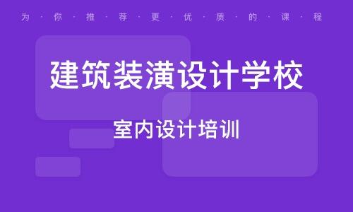 九江建筑裝潢設計學校
